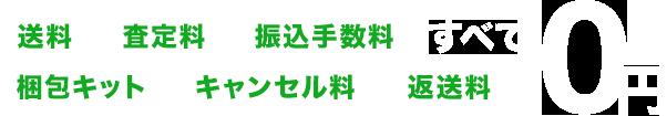 送料査定料振込手数料包装キットキャンセル料返送料全て0円